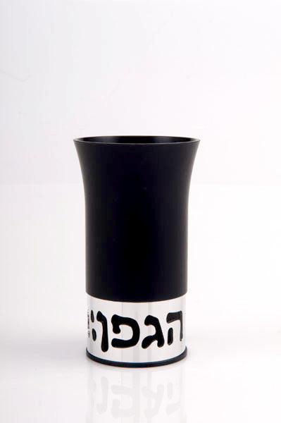 KIDDUSH CUP - BLESSING - KC-011 - Agayof Judaica