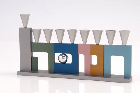 Chanukah Menorah - Agayof Judaica