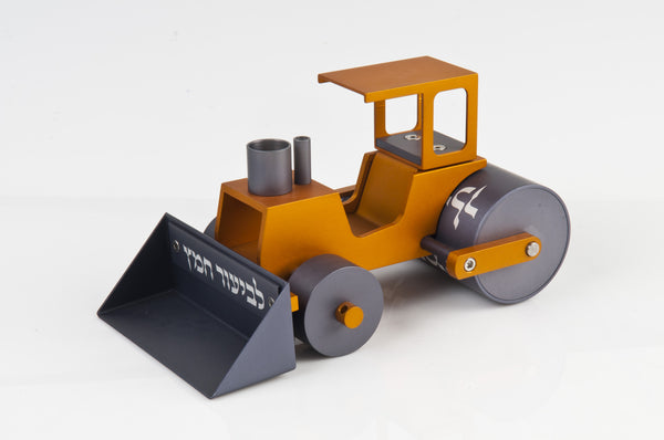 "Steamroller to Collect the Leaven (""Chametz"") - Agayof Judaica"