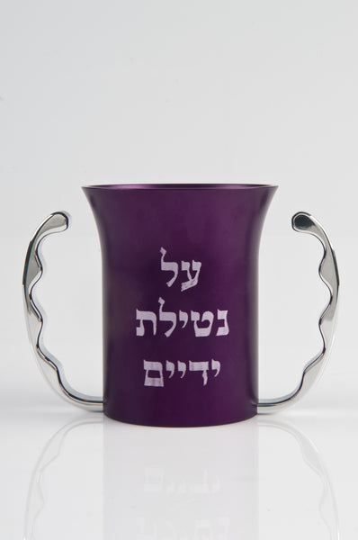 Kids Washing Cup - Agayof Judaica
