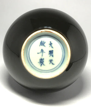 Ming Dynasty Mirror Black Vase with 6 character Tianqi Mark - 10 Dynasties