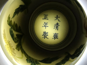 Qing Dynasty Bowl with 6 Character Yongzheng Mark - 10 Dynasties