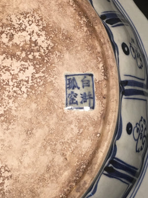 Yuan Dynasty Blue and White Charger with Yuanbin Xu Guo Yao seal - 10 Dynasties