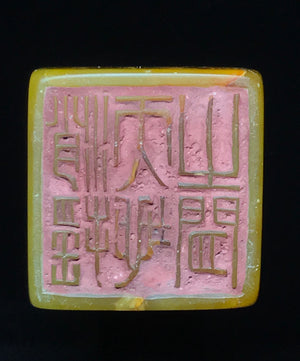 Chinese Qing Shoushan Stone Seal - 10 Dynasties
