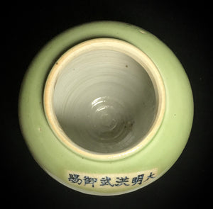 Ming Dynasty Tea Container / Jar with Hongwu seal - 10 Dynasties