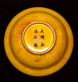 Ming Dynasty Bowl with Hongzhi Mark - 10 Dynasties