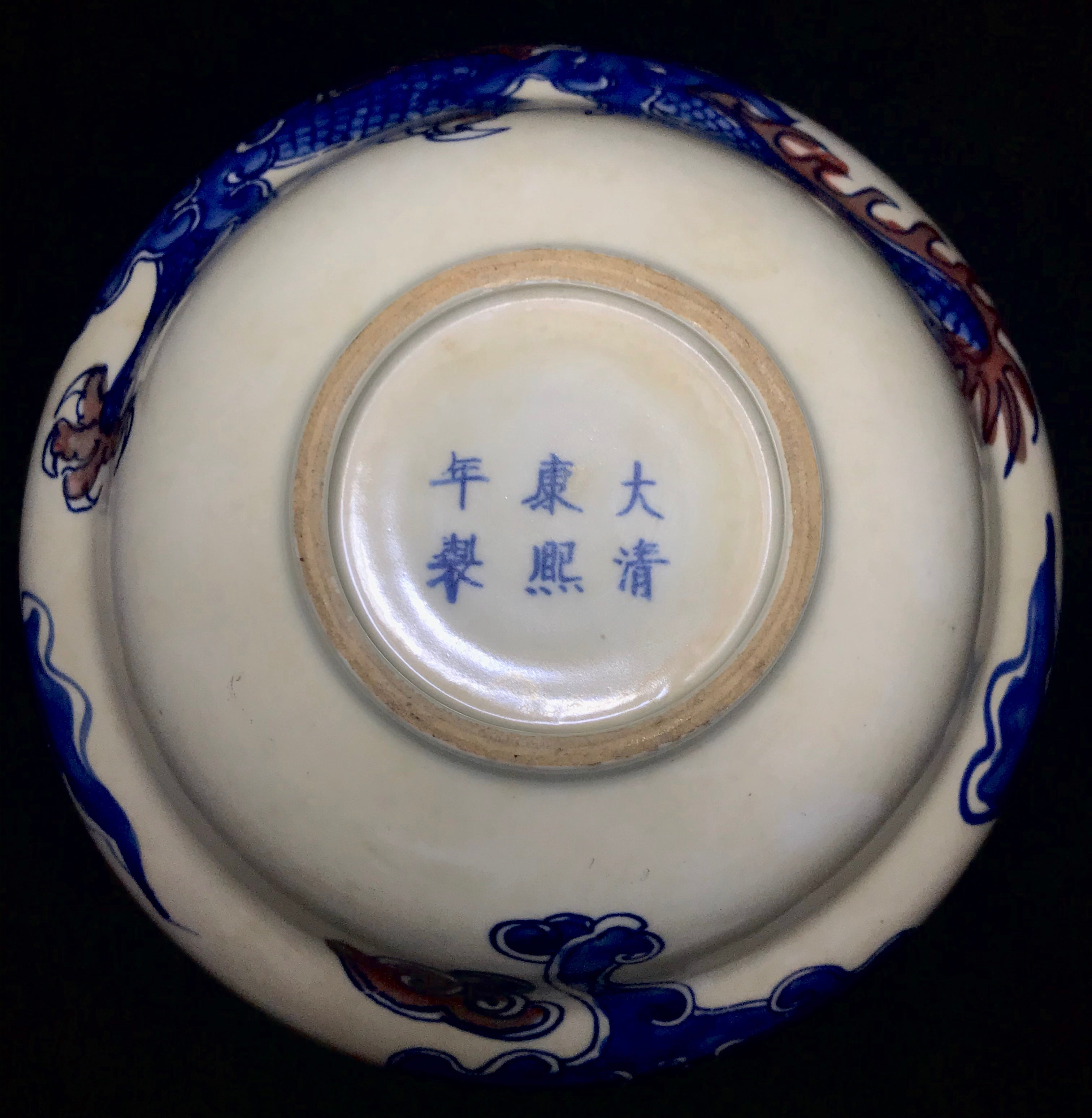 Qing Dynasty Bowl with 6 Character Kangxi Seal - 10 Dynasties