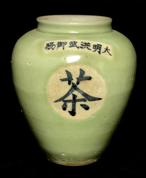 hongwu tea container