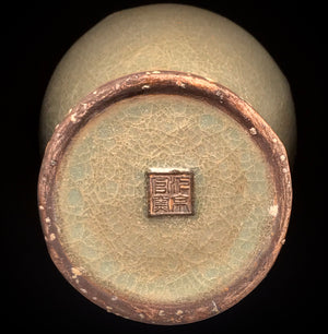 Song Bian Jing Guan Yao Vase with Seal - 10 Dynasties