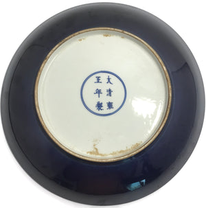 Qing Dynasty Charger with 6 Character Yongzheng Mark - 10 Dynasties