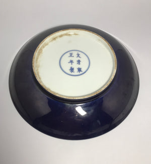 Qing Dynasty Charger with Yongzheng 6 character mark - 10 Dynasties
