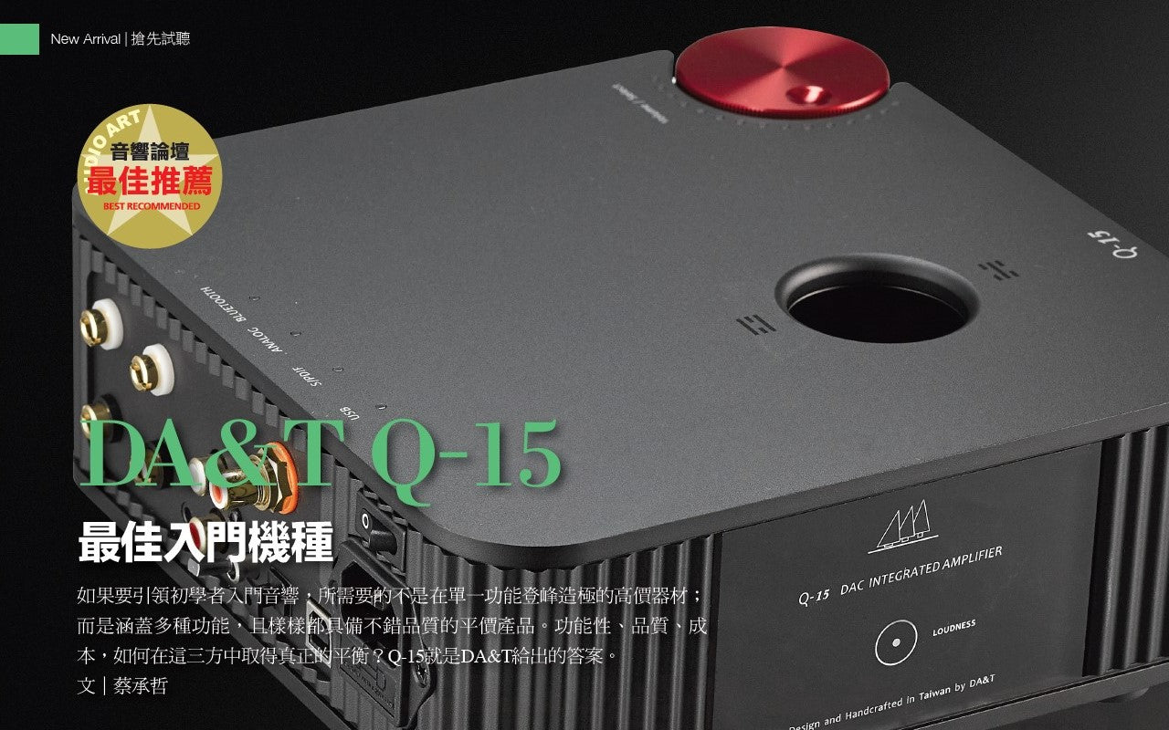 DA&T-Q15-Best-Recommended-DAC-Integrated-Amplifier