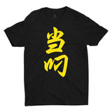Youth No Days Off Kanji Tee