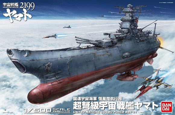 Space Battleship Yamato 2199 Model Kit (1-500 Scale) Box Front.Jpg