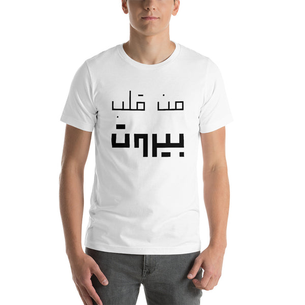 From Beirut's Heart T-Shirt - The961 Shop - Buy Lebanese