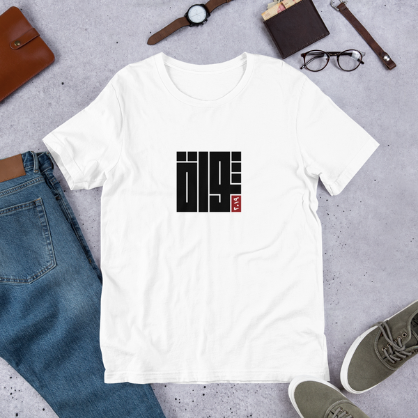 Thawra Arabic Shirt - The961 Shop - Buy Lebanese
