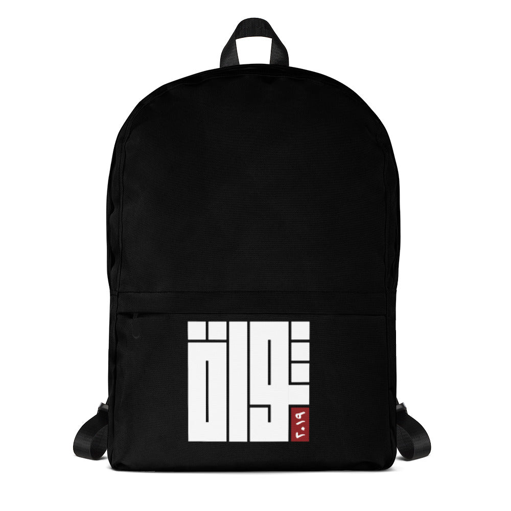 Thawra Arabic Backpack - The961 Shop - Buy Lebanese