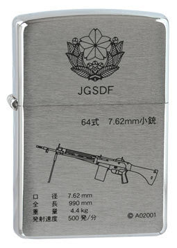 Zippo Lighter JMSDF Japan Self Defense Forces Howa Type 64 Rifle