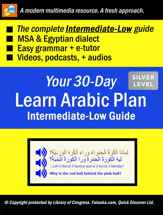 #7 Arabic (INTERMEDIATE-LOW)