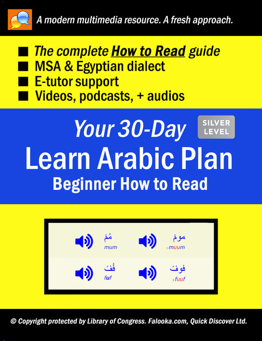 #2 Arabic (BEGINNER HOW TO READ)