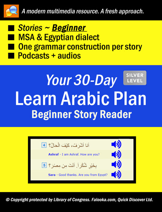 #6 Arabic (BEGINNER STORY READER)