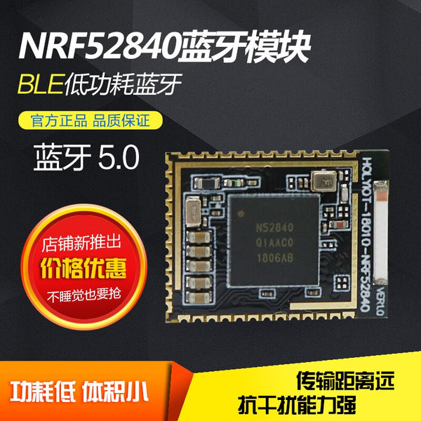 New Product NRF52840 Bluetooth Module Networking BLE5 0 Bluetooth Serial  Low Power Voice Nordic Long Distance
