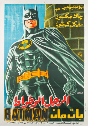 Batman 1989 Egyptian Film Poster