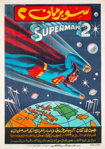 Superman 2 1981 Egyptian Film Movie Poster