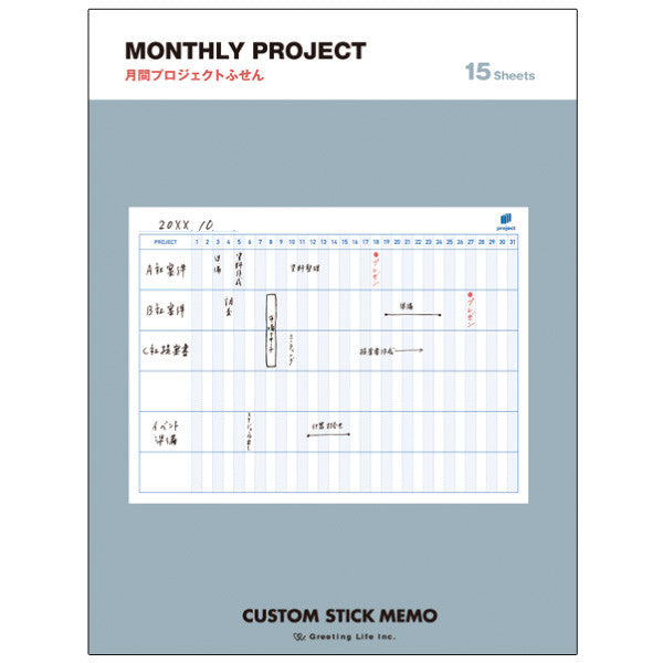 Greeting Life Custom Stick Memo MONTHLY PROJECT CDPG-14