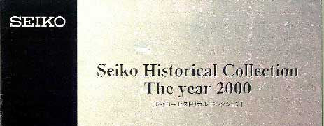 Seiko Historical Collection The year 2000 Catalog