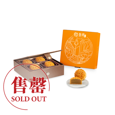 低糖系列 — 低糖迷你白蓮蓉月餅 月餅券 | Low Sugar Series - Low Sugar White Lotus Seed Paste Mooncakes Voucher