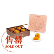 低糖系列 — 低糖迷你奶黃月餅 月餅券 | Low Sugar Series - Low Sugar Mini Egg Custard Mooncakes Voucher