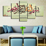 Islamic Muslim Arabic Calligraphy Religion Framed 5 Piece Canvas Wall Art Painting Wallpaper Poster Picture Print Photo Decor