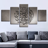Islamic Arabic Calligraphy Muslim Framed 5 Piece Canvas Wall Art - 5 Panel Canvas Wall Art - FabTastic.Co