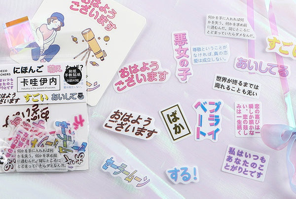 Harajuku [Japanese Words] Stickers Pack