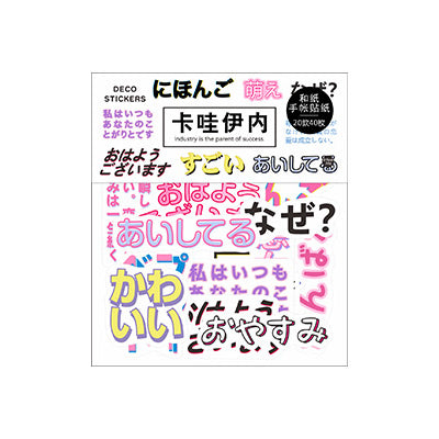 Harajuku Japanese Words Sticker Pack