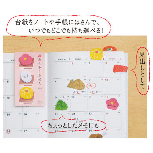 Wagashi Sticky Notes
