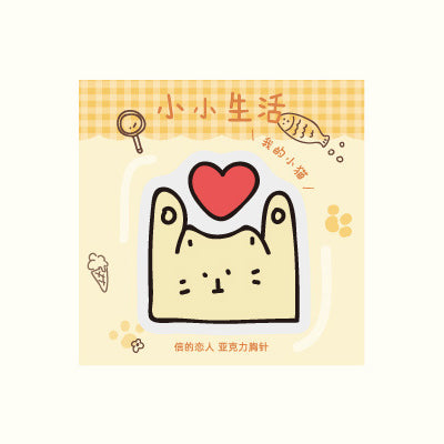 Little Life [Cat Love] Pin By Cardlover