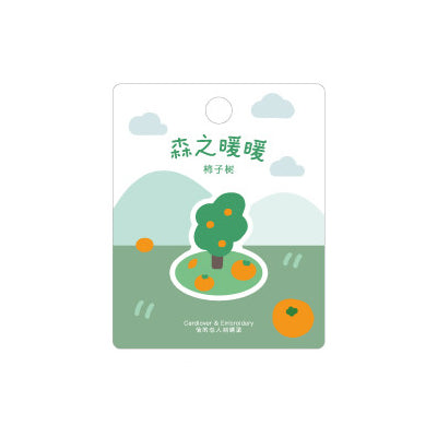 Warm Forest [Orange Tree] Embroidered Sticker & Iron-On Patch