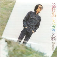 Album Cover of Melting Glass Box (Nishiokai Takashi) - Melting Glass Box  ('Tokedashita Garasu Bako')