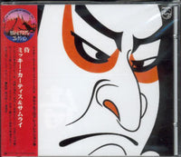 Album Cover of Samurai (JAPAN) - Samurai (Japan-Import)
