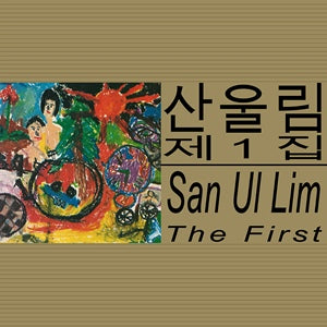 Album Cover of San Ul Lim - The First  (Vinyl Reissue)