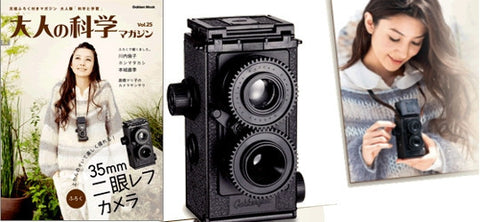Gakken Twin-Lens Reflex Camera