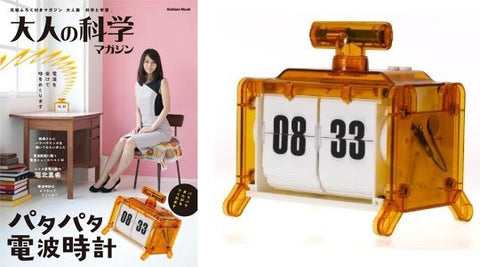 Gakken Electric Wave Clock Kit