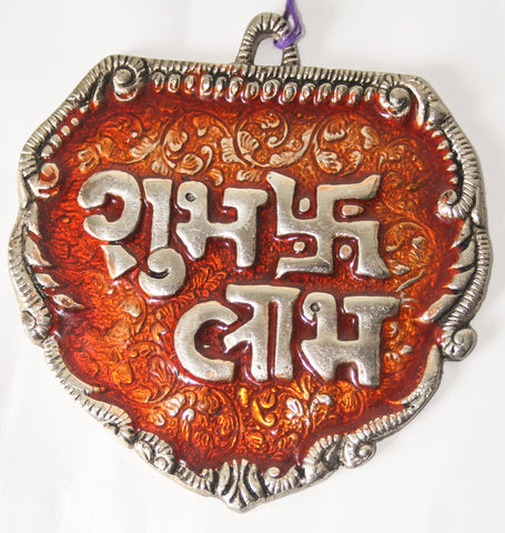 Shubh Laabh - Door Decorative