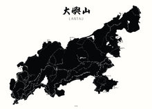 Load image into Gallery viewer, Lantau Offwhite - tinyislandmaps