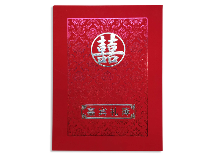 SIG(14) Wedding Chinese style - OakPo Paper Co.