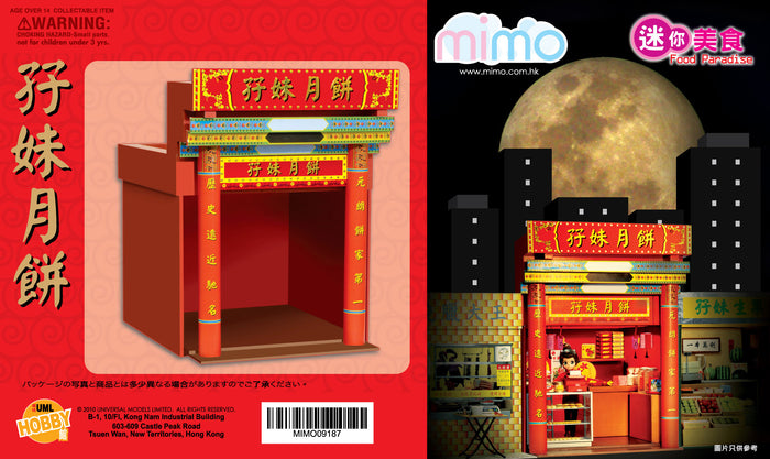 mimo miniature - 孖妹月餅 Mooncake Store Set A - Booth