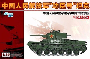 "1/35 PLA ""Gongchen"" Tank (Captured Type 97 Chi-Ha w/""Shinhoto Turret"