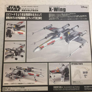 Star Wars X-Wing w/ R2-D2 and Pilot